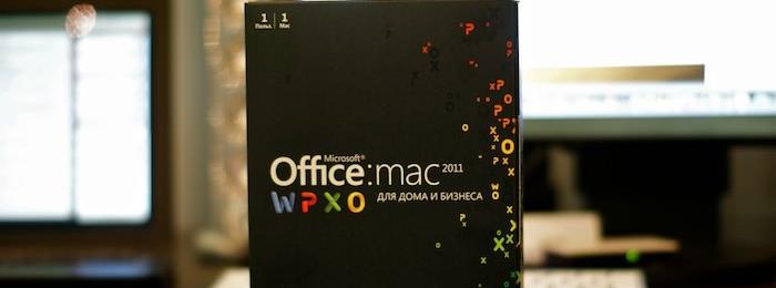 Microsoft втихаря поднимает цены на Mac Office