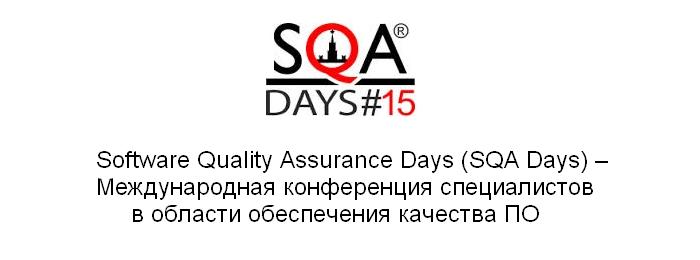 На SQA Days-2014 прозвучат все три доклада, заявленные «иссофтовцами»