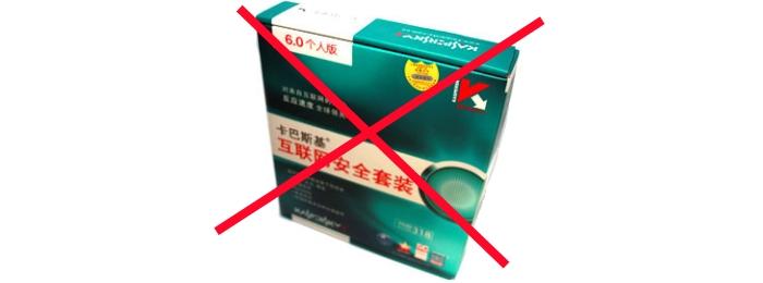 Китайцы отказываются от продуктов «Лаборатории Касперского»