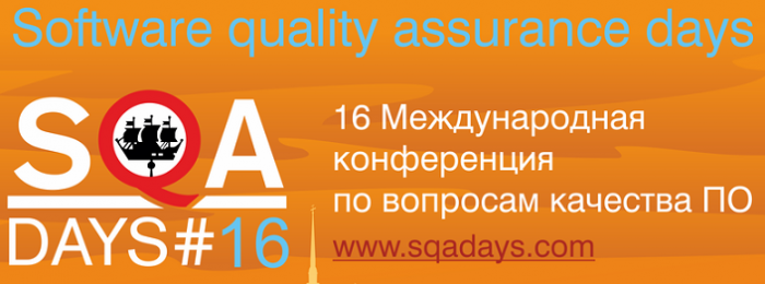 Представители ISsoft выступят на SQA 16
