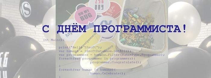 Всех программистов с праздником!
