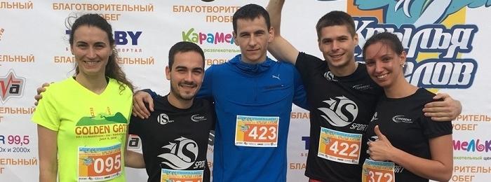 ISsoft стала частью благотворительного фестиваля бега команды «Крылья Ангелов»