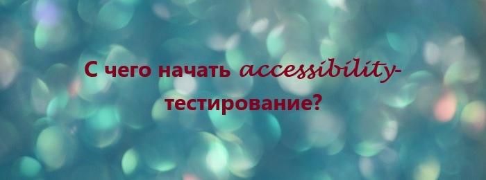 С чего начать accessibility-тестирование?