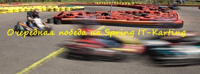 Картингисты ISsoft в очередной раз победили на Spring IT-Karting